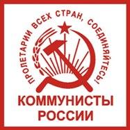 Вступить в партию Коммунисты России