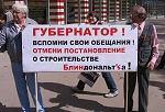 Жители протестуют