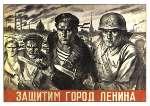 Плакат военных лет