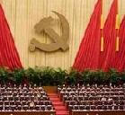 17 съезд КПК