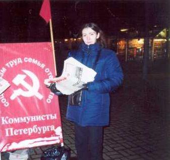 Член КП Елизавета Калацкая