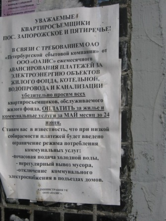 Послание жильцам в Запорожском