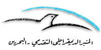 Эмблема марксистов Бахрейна