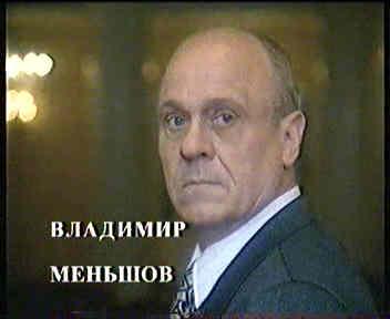 Патриот В.Меньшов